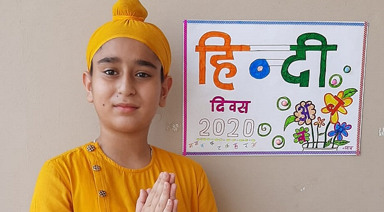 Hindi Divas Celebration 2020